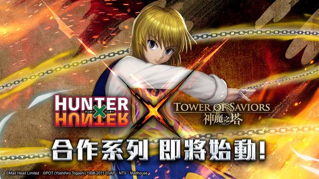 《神魔之塔》x《HUNTER x HUNTER》合作即將展開 「水見式」專屬抽卡匣曝光