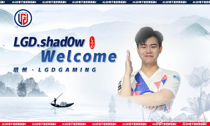 《英雄聯盟》美夢成真!華裔打野Shad0w加入LGD
